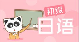 初级日语培训